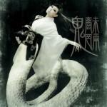 陰陽座 / 魑魅魍魎